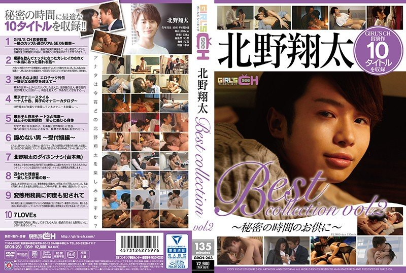 北野翔太 Best collection vol 2